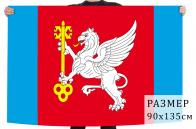 Флаг Красноперекопского района