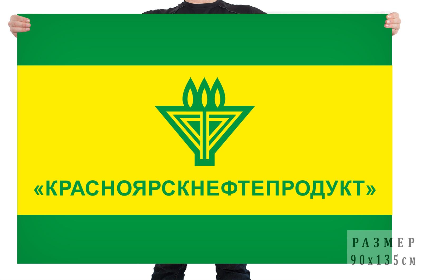 "Флаг ""Красноярскнефтепродукта"""