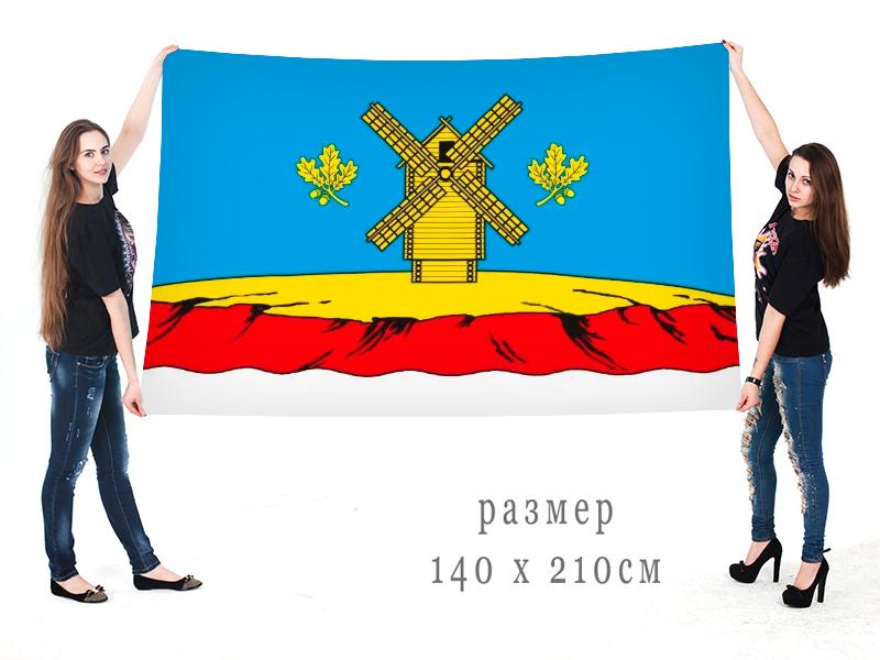 Большой флаг Краснояружского района