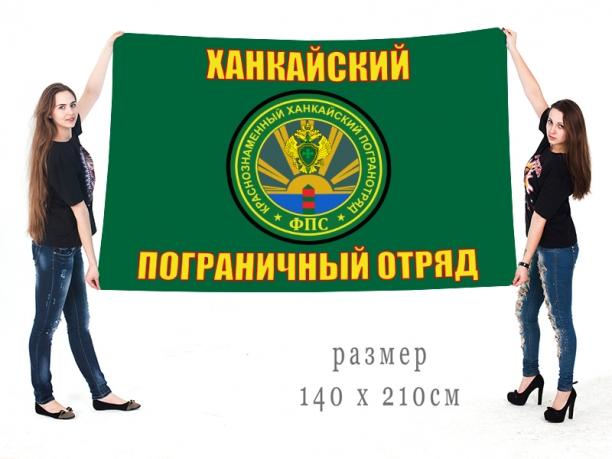 Флаг Краснознаменного Ханкайского погранотряда