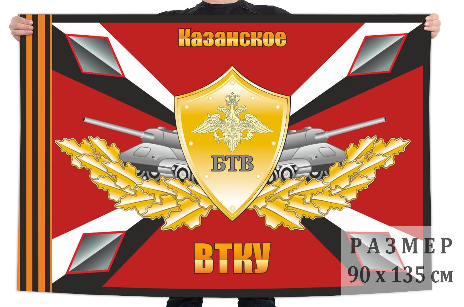 Флаг Краснознамённого Казанского ВТКУ