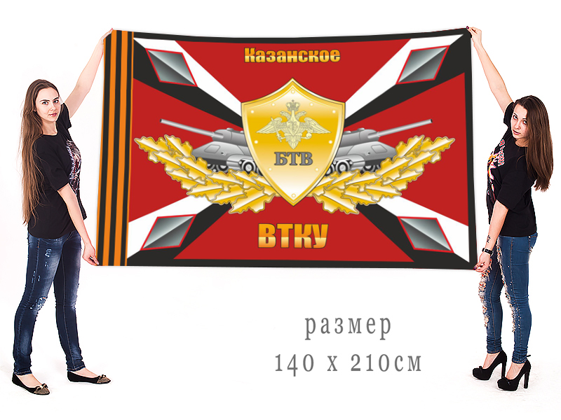 Большой флаг Краснознамённого Казанского ВТКУ