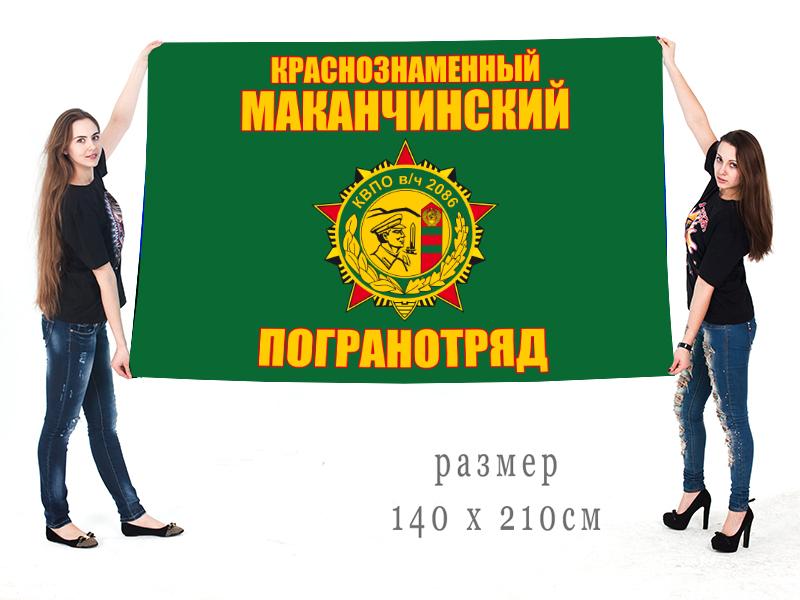 Флаг Краснознамённого Маканчинского Пограничного отряда КВПО