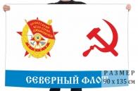 Флаг Краснознамённого Северного флота СССР