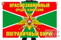 Флаг Краснознамённого Средне-Азиатского Пограничного округа