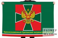 Флаг Краснознамённого Сретенского погранотряда