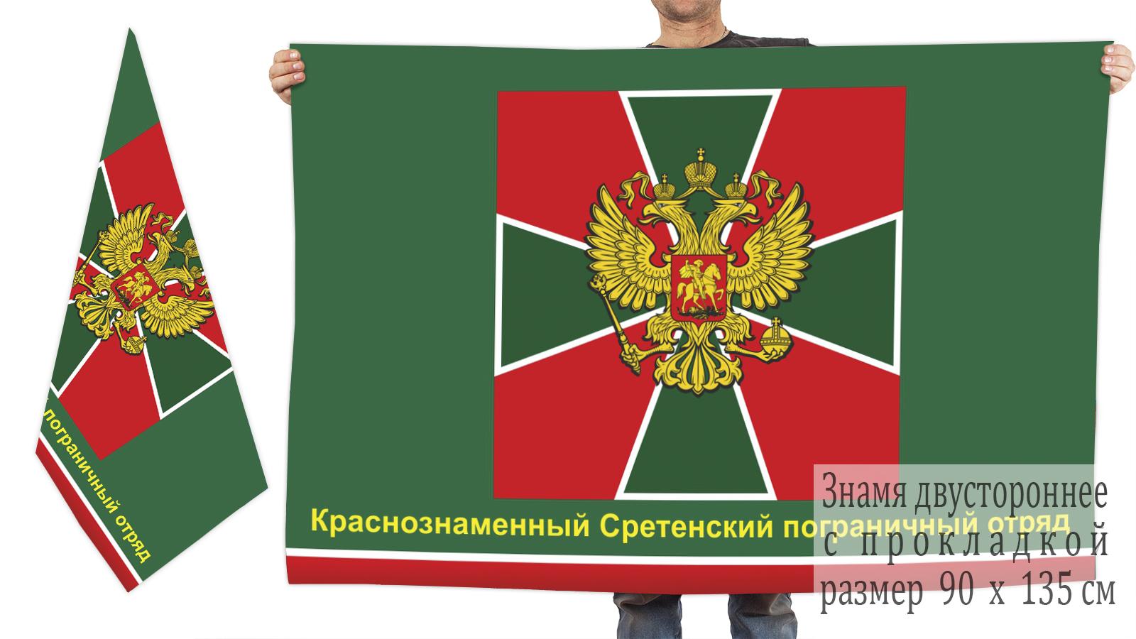 Двусторонний флаг Краснознамённого Сретенского погранотряда