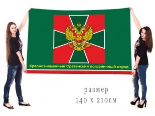 Большой флаг Краснознамённого Сретенского погранотряда