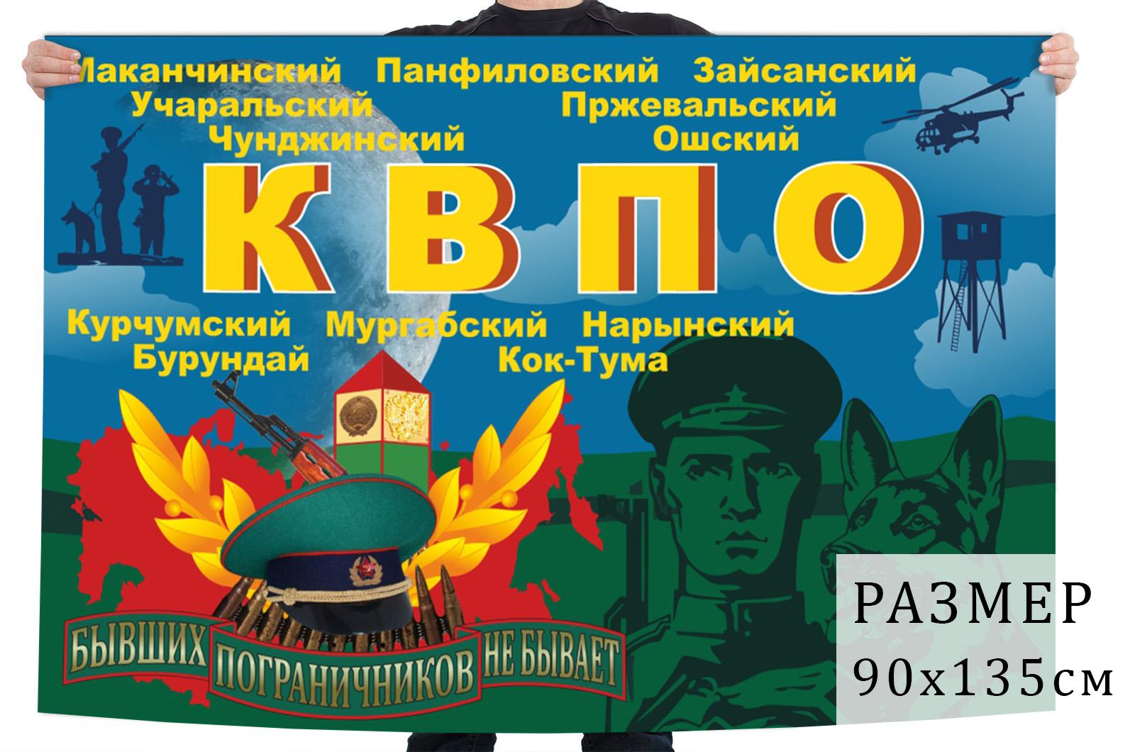Флаг Краснознамённого Восточного пограничного округа СССР