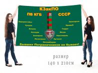 Флаг Краснознамённого Закавказского пограничного округа КГБ СССР