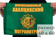 Флаг «Краснознаменный Ахалцихский погранотряд»