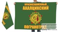 Флаг «Краснознаменный Ахалцихский погранотряд. В/ч 2021»