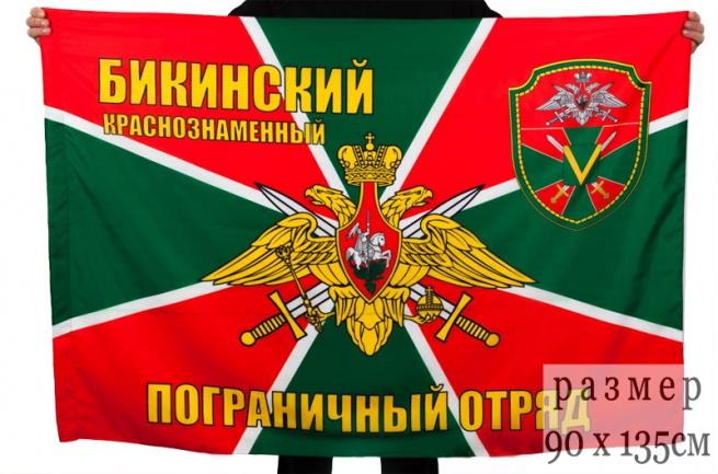 """Флаг """"Краснознаменный Бикинский пограничный отряд"""""""
