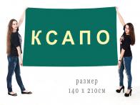 Флаг КСАПО – Краснознамённый Среднеазиатский пограничный округ