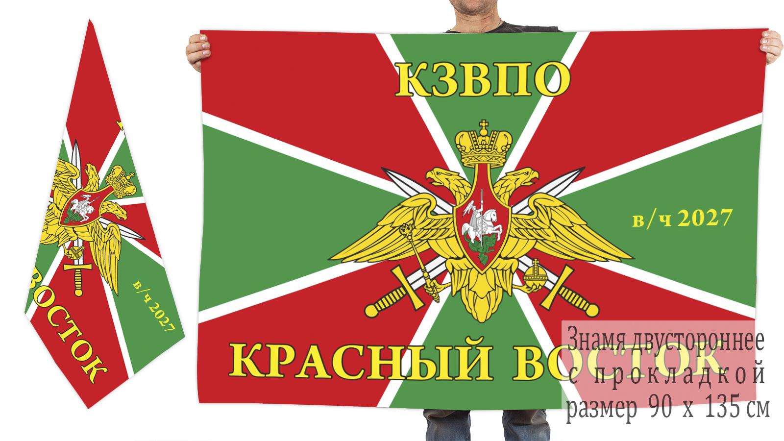 Двухсторонний погран флаг Красный Восток, КЗВПО, в/ч 2027