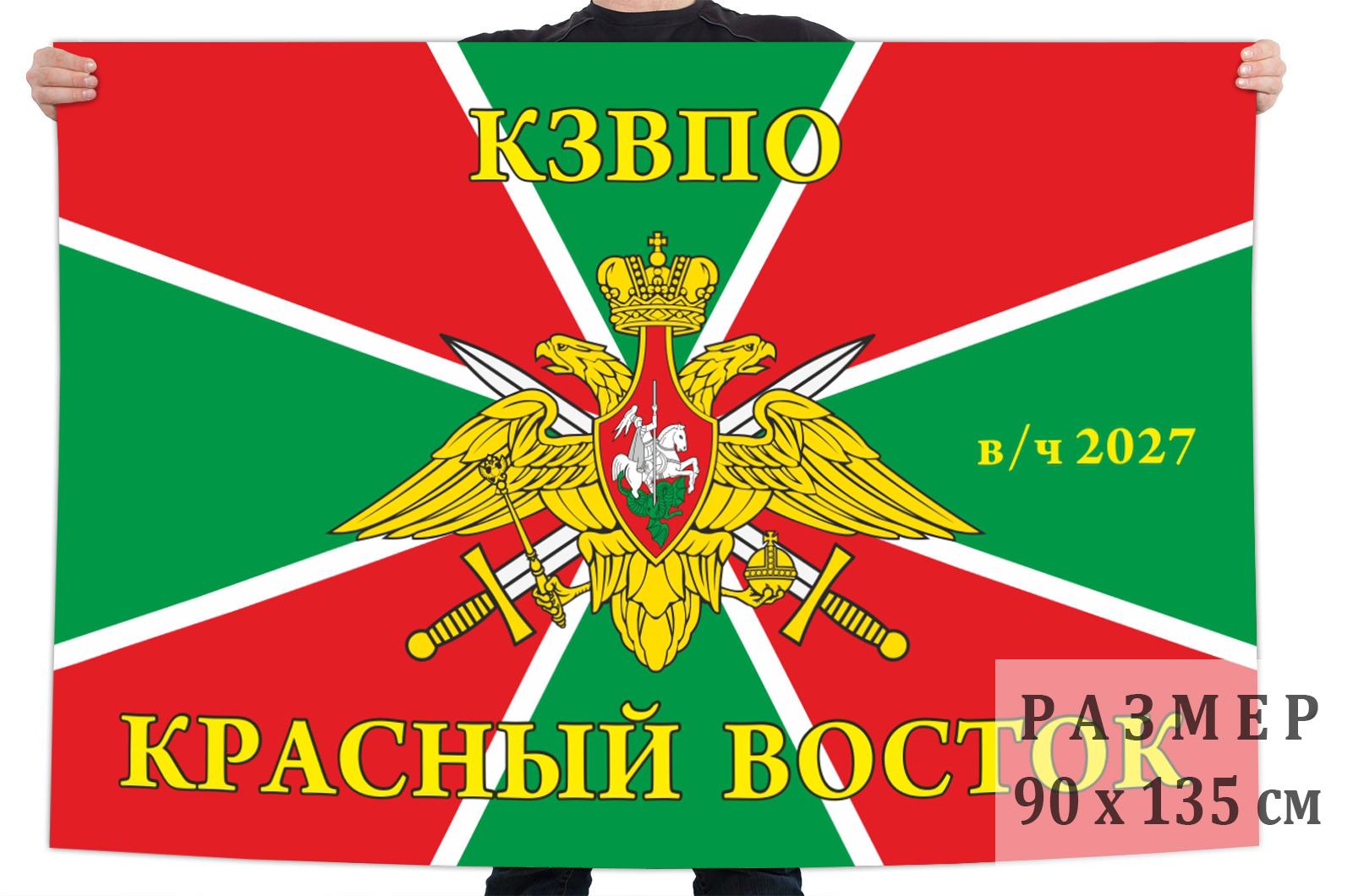 Пограничный флаг Красный Восток, КЗВПО, в/ч 2027