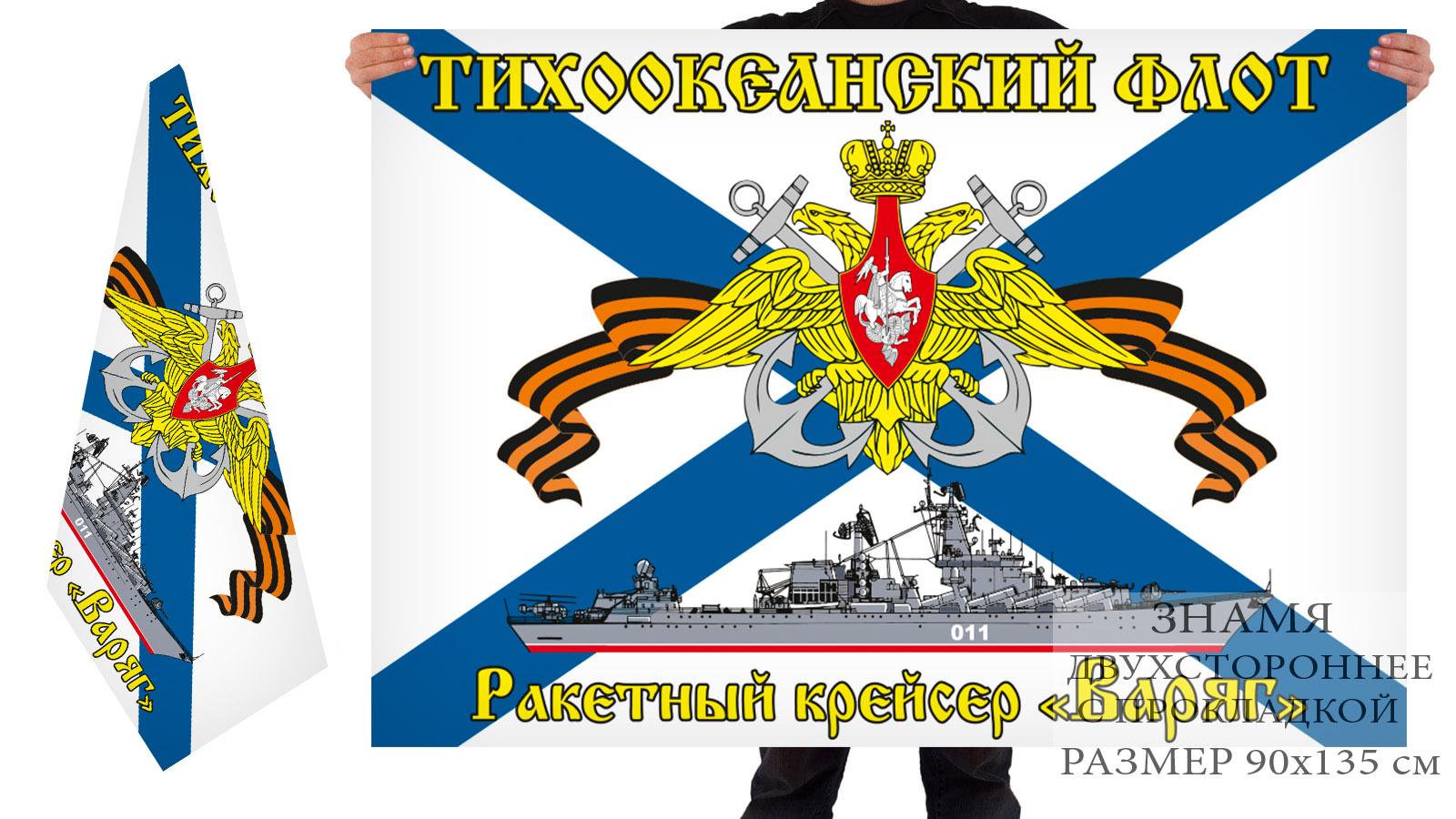 Флаг «Крейсер Варяг»