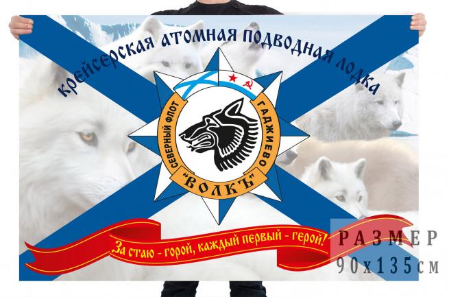"""Флаг крейсерской атомной подлодки """"Волк"""""""