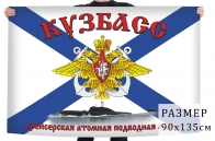 Флаг крейсерской атомной подводной лодки К-419 Кузбасс