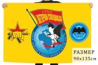 Флаг КРОО Ветеран Спецназа