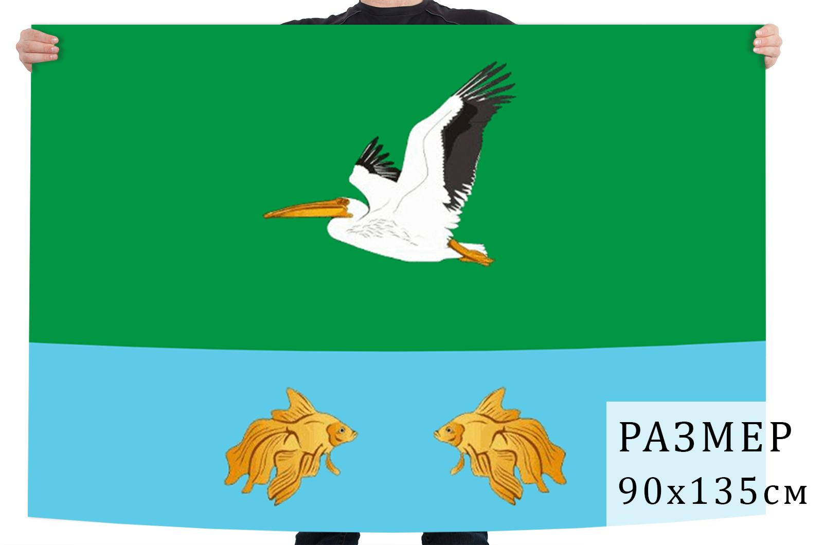 Флаг Крутинского района