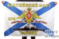 Флаг КРВ «Бойкий»