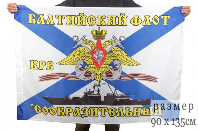 Флаг КРВ «Сообразительный» Балтийский флот