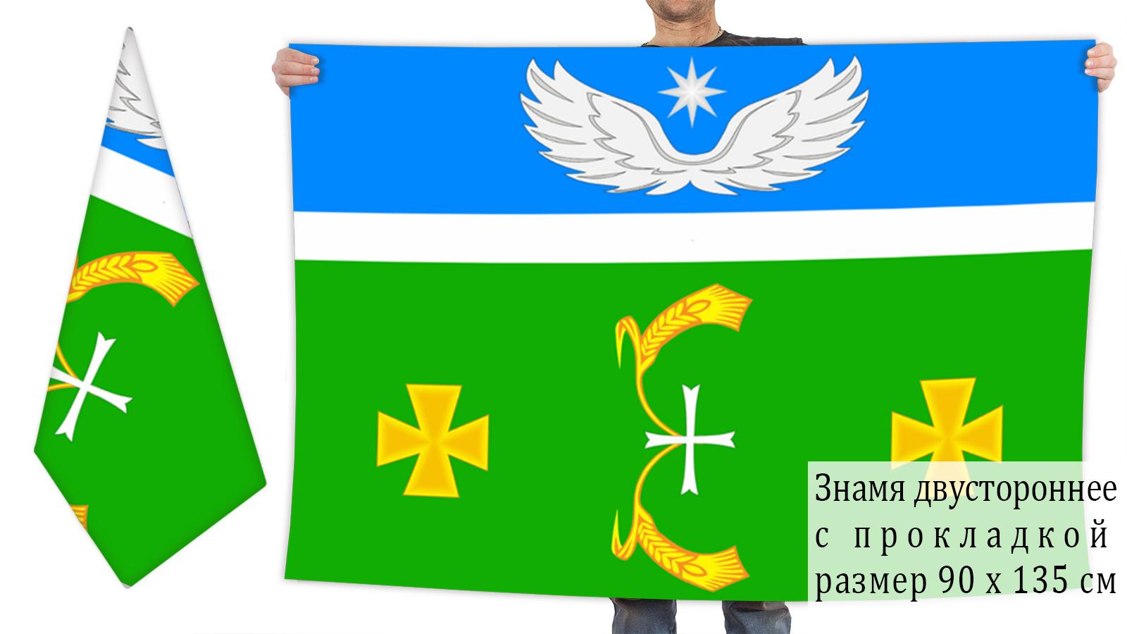 Двусторонний флаг Крыловского сельского поселения