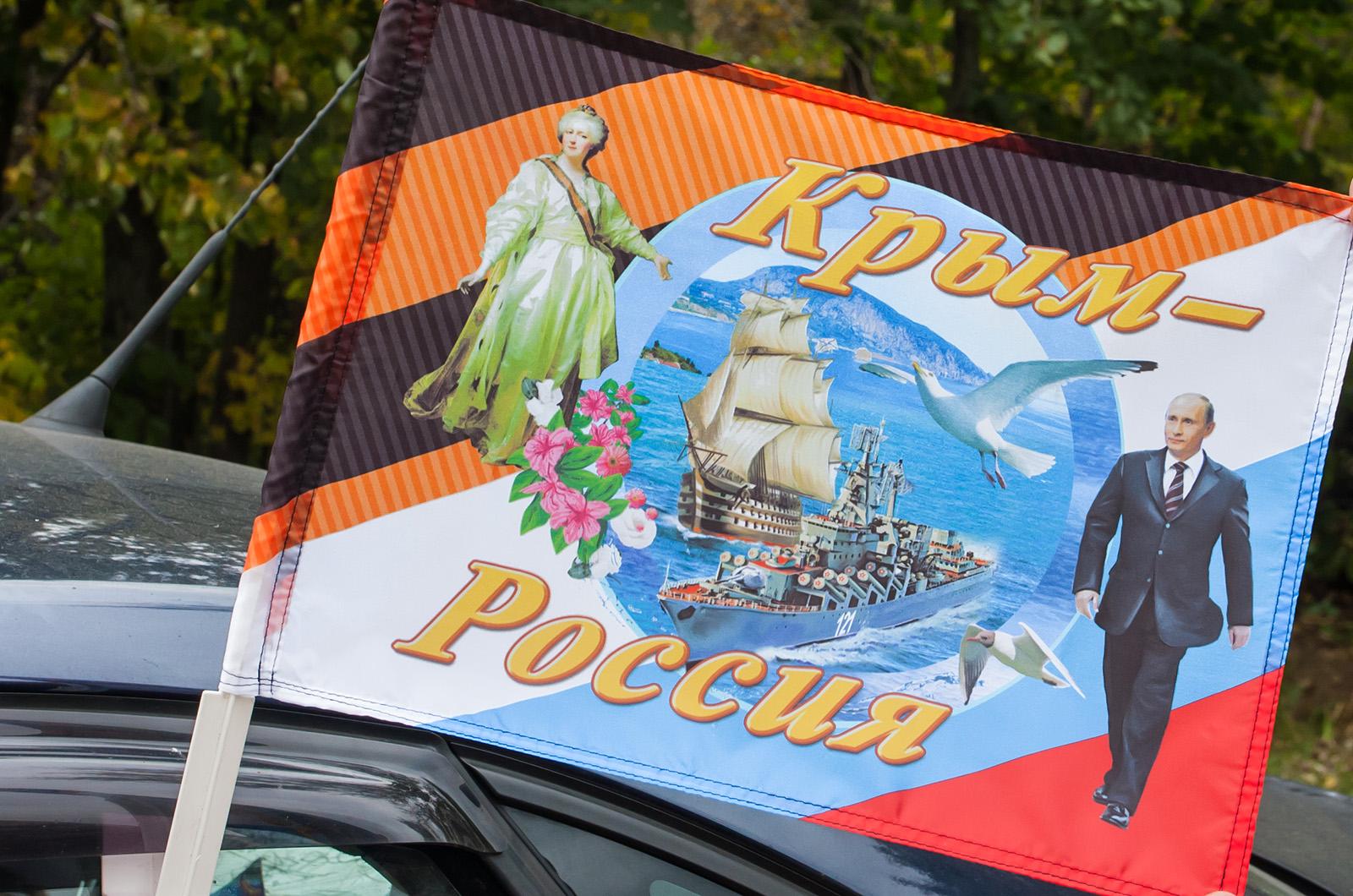 """Флаг """"Крым - Россия"""" - купить с доставкой по России"""