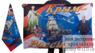"""Флаг """"Крым - Россия"""" - купить с доставкой"""