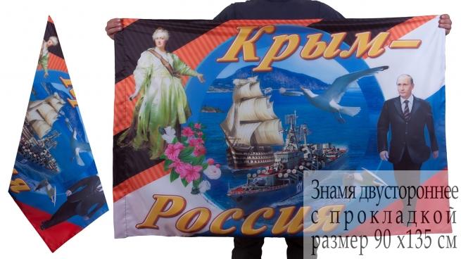 "Флаг ""Крым - Россия"""