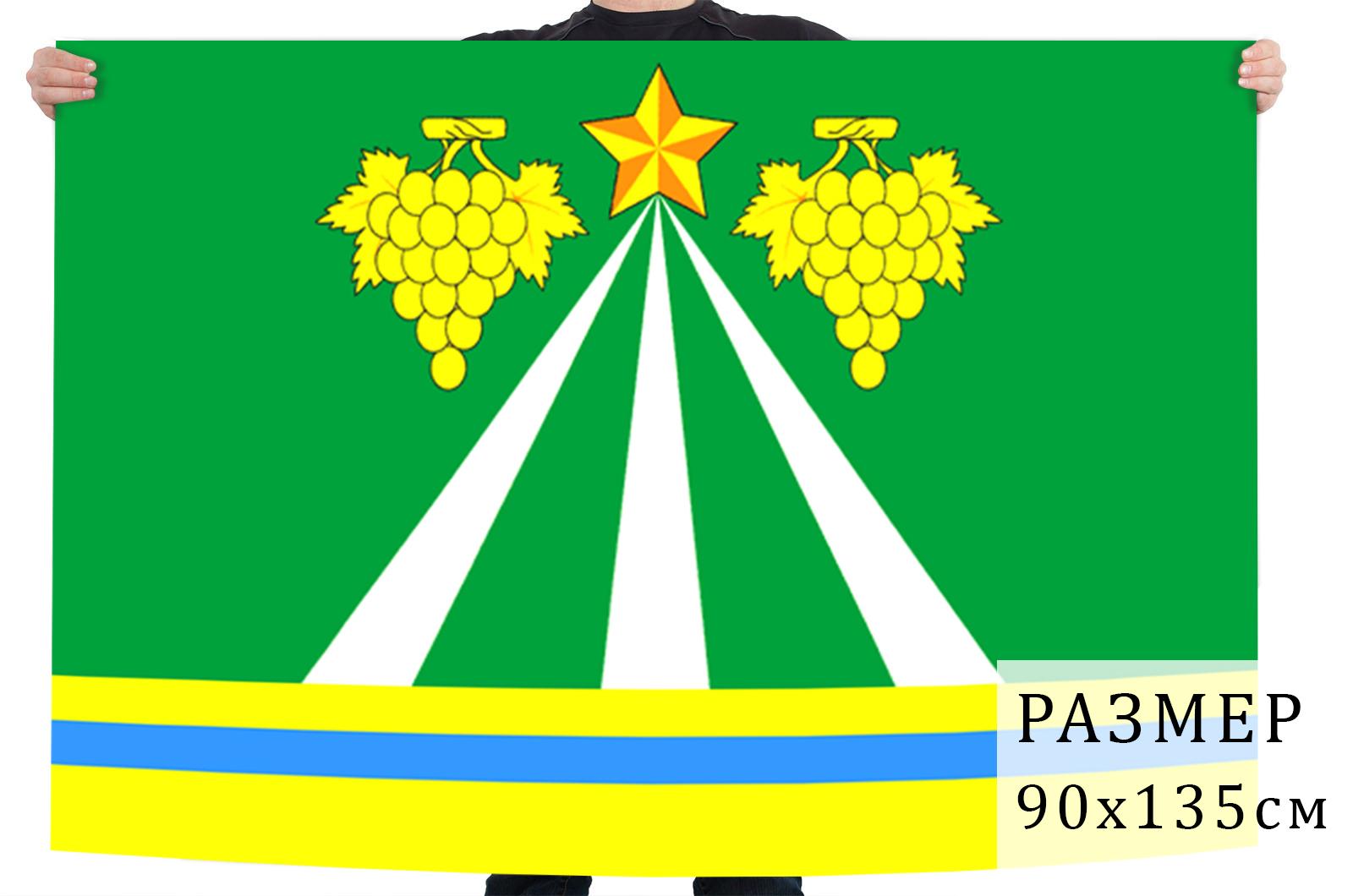 Флаг Крымского района