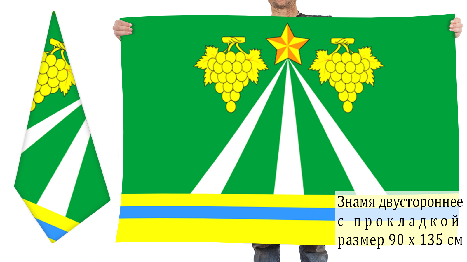 Двусторонний флаг Крымского района