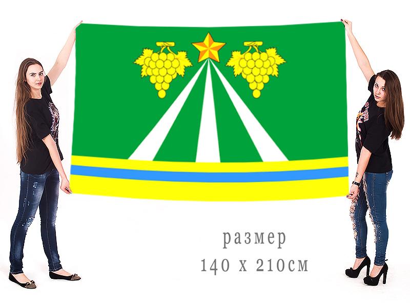 Большой флаг Крымского района