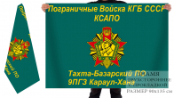 Флаг Погранвойска КГБ СССР КСАПО Тахта-Базарский ПО 9 ПГЗ Караул-Хана