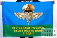 """Флаг """"Кто обидит Россию, будет иметь дело с ВДВ!!!"""""""