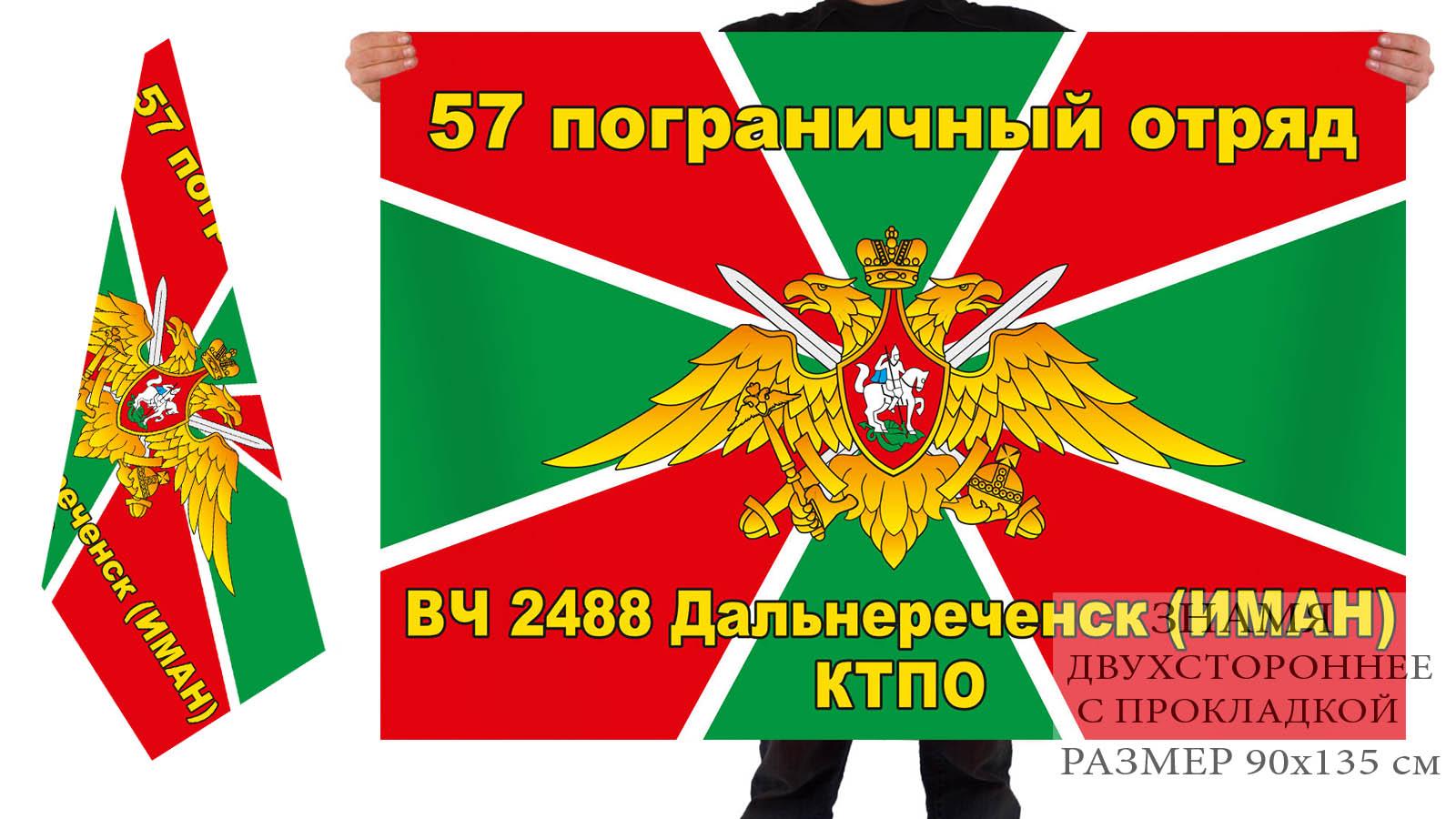 Флаг КТПО 57 пограничный отряд, в/ч 2488, Дальнереченск, Иман