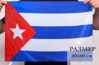 Флаг Кубы 40x60 см