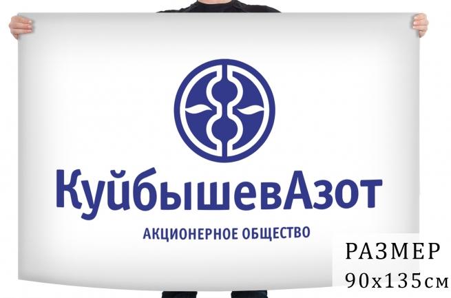 Флаг Куйбышевазота