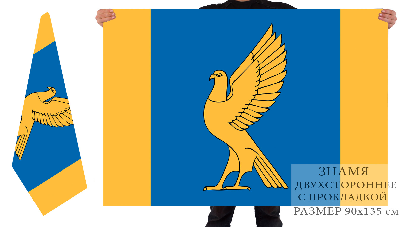 Заказать двухсторонний флаг Кумертау