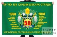 Флаг Курчумского пограничного отряда Республики Казахстан