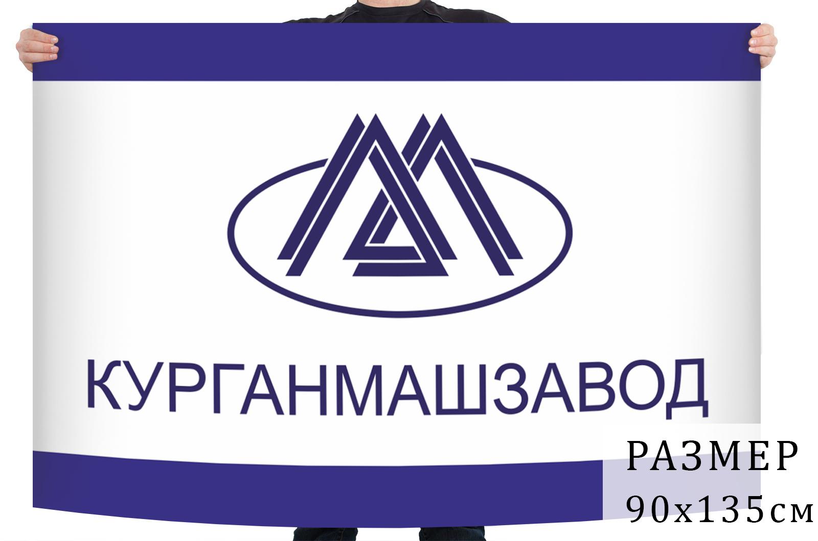 Флаг Курганмашзавода