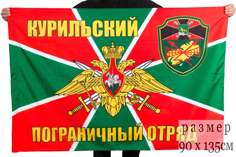 """Флаг """"Курильский погранотряд"""""""