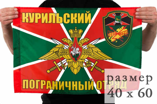 Флаг «Курильский погранотряд» 40x60 см