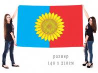 Флаг Кузоватовского муниципального района