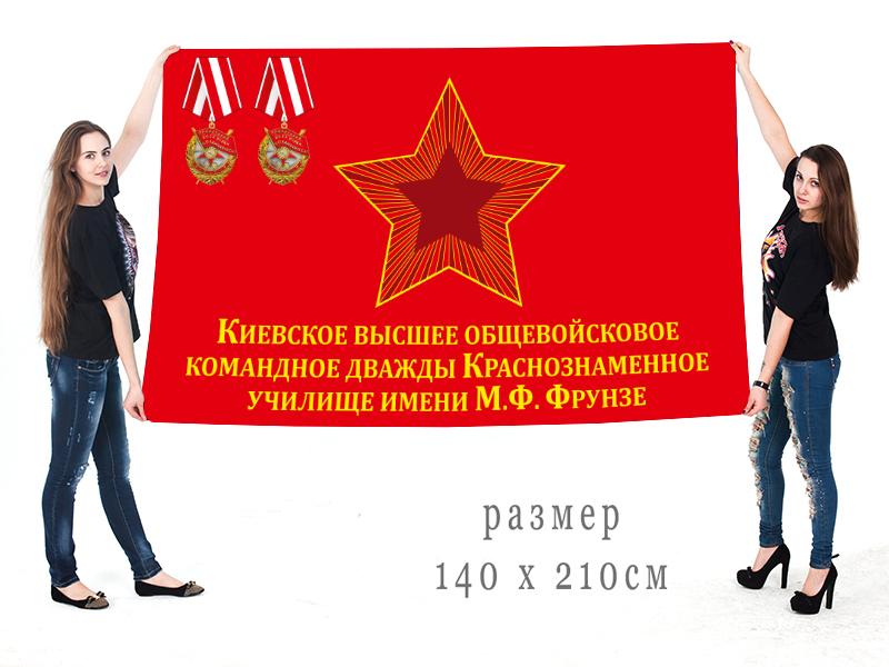 Купить большой флаг КВОКДКУ им. М. В. Фрунзе