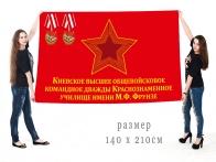 Большой флаг «КВОКДКУ им. М.В.Фрунзе»