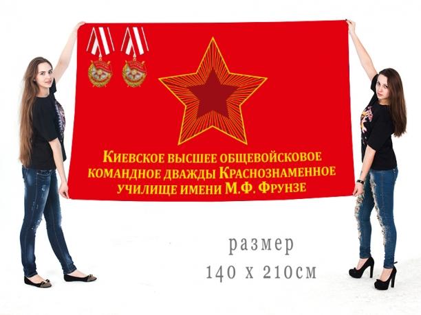 Большой флаг КВОКДКУ им. М.В.Фрунзе