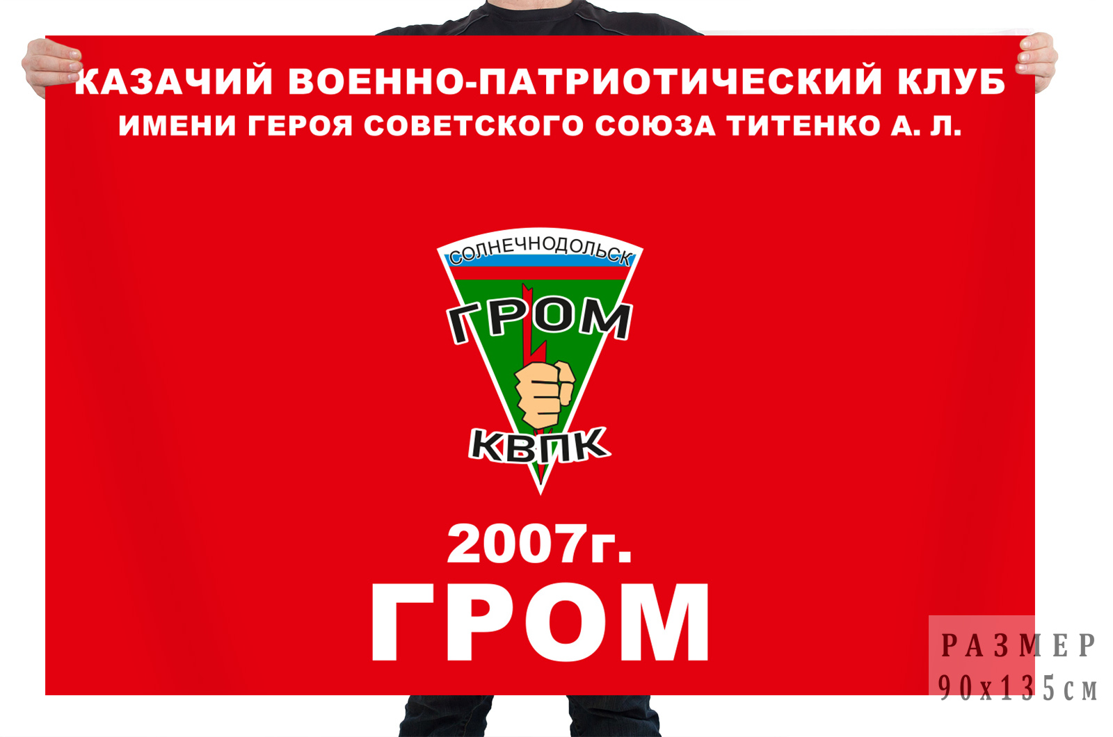 "Флаг КВПК ""Гром"""