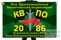 Флаг «КВПО Маканчи 2086»